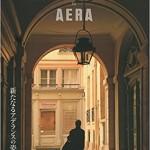 アdランス AERA