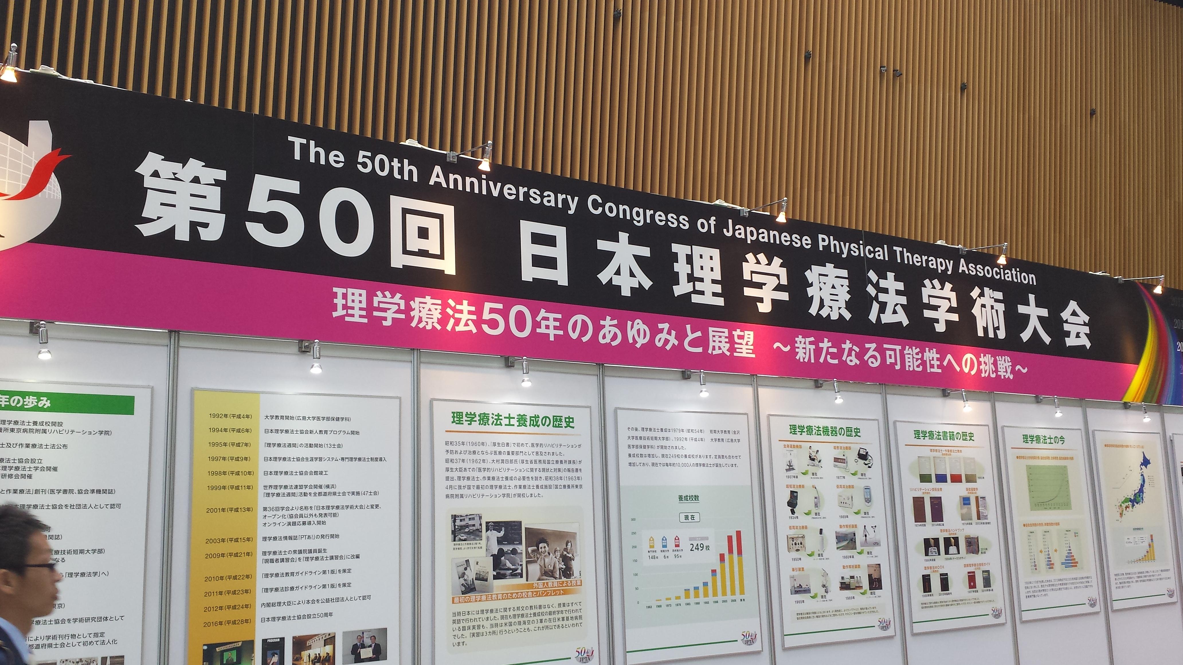 Nクリニック 活動報告カテゴリー別アーカイブ: 学術活動第1回足の構造と機能研究会学術集会で沼澤が研究発表を行いました。第2回MKPT学術大会で野田が研究発表しました先日、東京で開催された「スポーツ選手のためのリハビリテーション研究会」にて、当院理学療法士の沼澤が口述発表を行いました。第52回日本理学療法学術大会に参加してきました第27回日本臨床スポーツ医学会学術集会に参加してきました。第51回日本理学療法学術大会に参加してきました第26回日本臨床スポーツ医学会学術集会第70回日本体力医学会大会第50回日本理学療法学術大会に参加してきました
