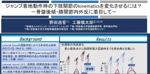 野田PT発表資料