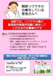 オレンシア試験ポスター りんくう橋本