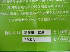 P1050463.JPG