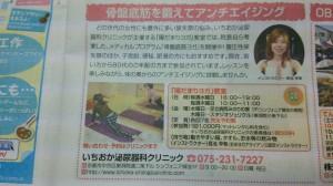 14.9.26ヨガ広告
