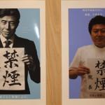 禁煙ポスター ポンポコブログ:京都 いちおか泌尿器科