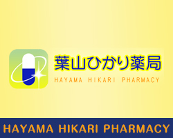 葉山ひかり薬局 ブログ