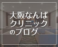 大阪なんばクリニックのブログ