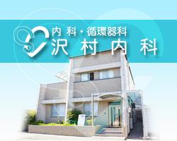 医療法人 沢村内科 ブログ