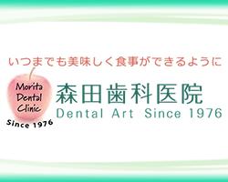 森田歯科医院 ブログ