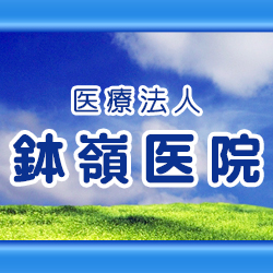 医療法人 鉢嶺医院 ブログ