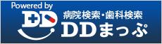 病院・歯科検索 DDまっぷ