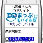 DDmapモバイルトップイメージ