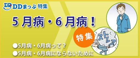 DDまっぷ特集 - 5月病・6月病特集