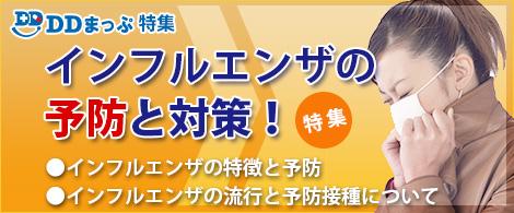 DDまっぷ特集 - インフルエンザ特集2018トップページ