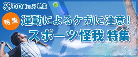 DDまっぷ特集 - スポーツ怪我特集