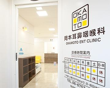 岡本耳鼻咽喉科