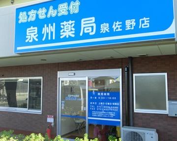 泉州薬局 泉佐野店