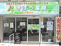 きぼう薬局 岸和田駅前店