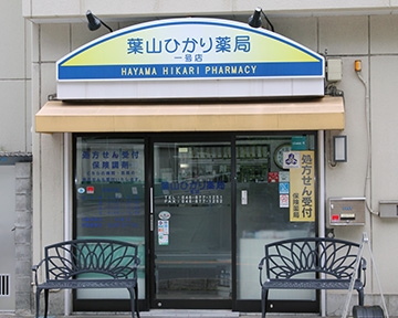 葉山ひかり薬局
