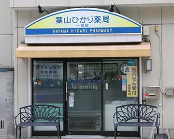 葉山ひかり薬局1号店