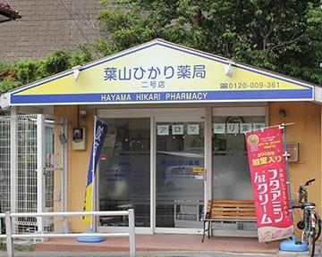 葉山ひかり薬局2号店