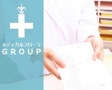 メディカルフローラグループメディカルフローラグループ