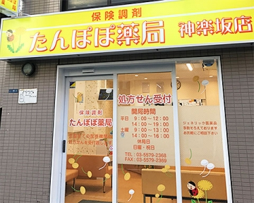 有限会社メディカルフローラたんぽぽ薬局 神楽坂店