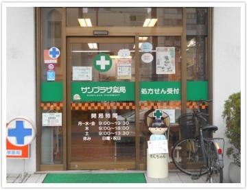 サンプラザ薬局 新大阪局