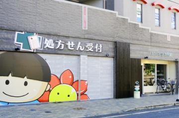 サンプラザ薬局 津田駅前局