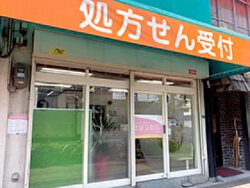 きぼう薬局 平野店
