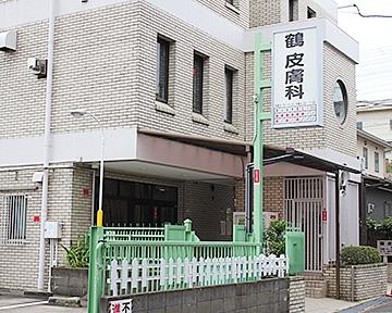 鶴皮膚科医院