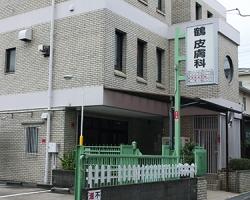 医療法人社団 博美会鶴皮膚科医院