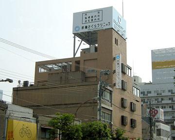 京橋さくらクリニック
