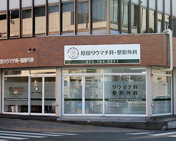 原田リウマチ科・整形外科