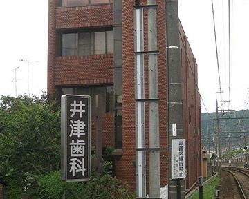 井津歯科医院
