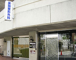 医療法人泉類整形外科 池田市栄町